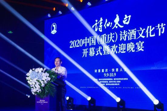 图为重庆市文化和旅游发展委员会副主任秦定波致辞。主办方供图