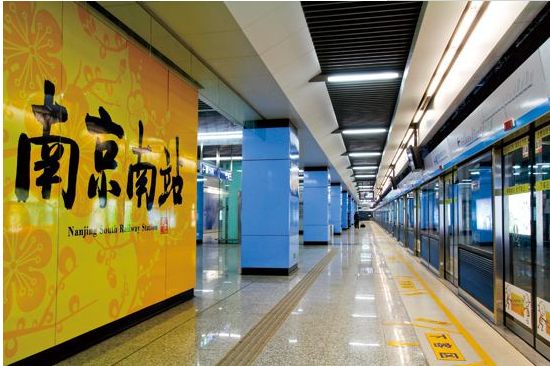 实现南京地铁5G全覆盖:最大下载速率超过1 Gbps