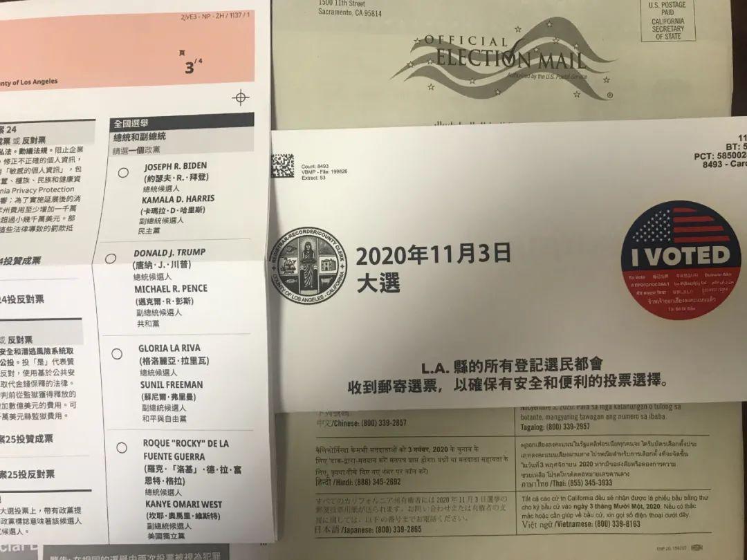 加州邮寄选票。/受访者供图