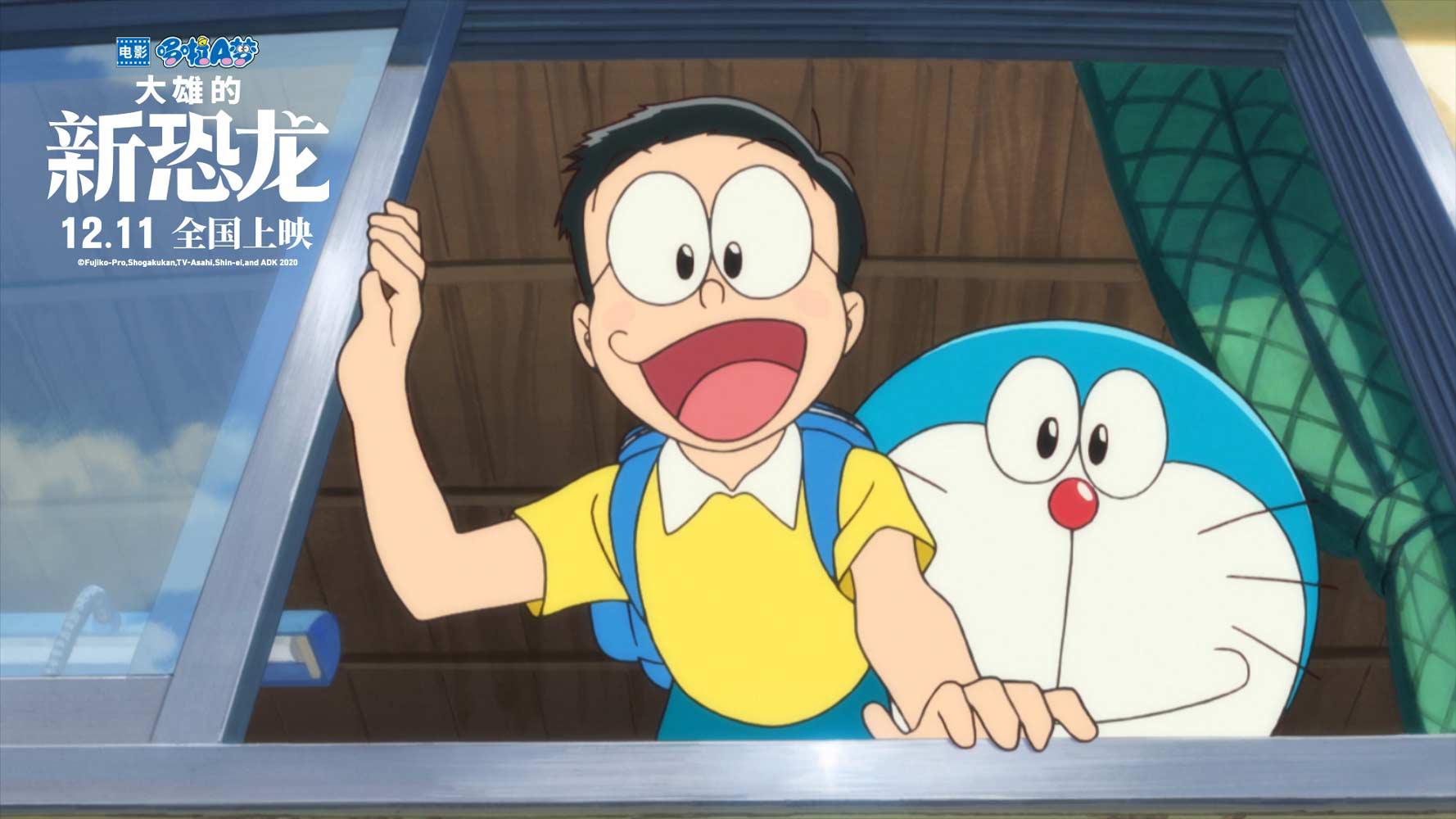 重拾童真!《哆啦A梦:大雄的新恐龙》定在12.11播出