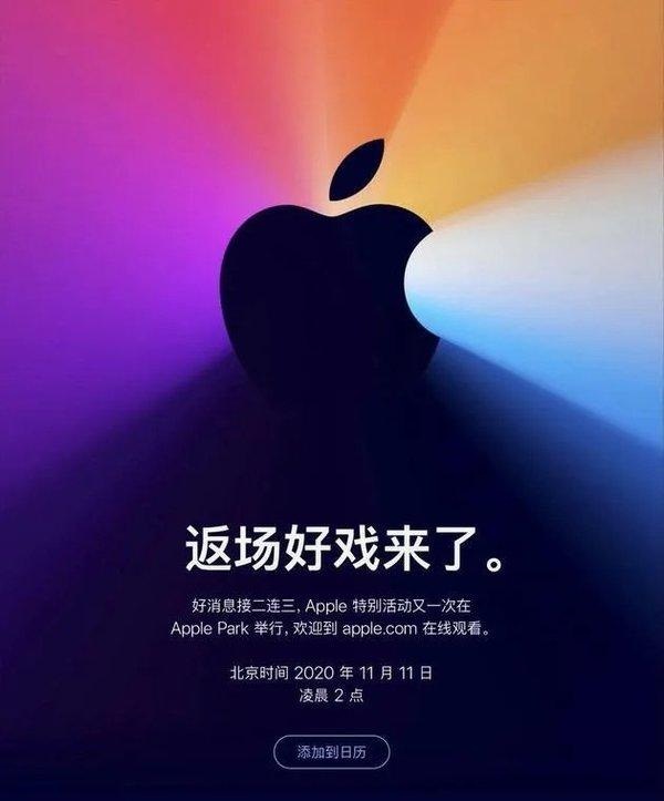 """苹果""""11.11""""将公布三款搭载自研ARM芯片的新Mac"""