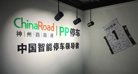 """提供完整智慧停车服务,互联网停车平台""""PP停车""""获得腾讯集团2亿元战略投资"""