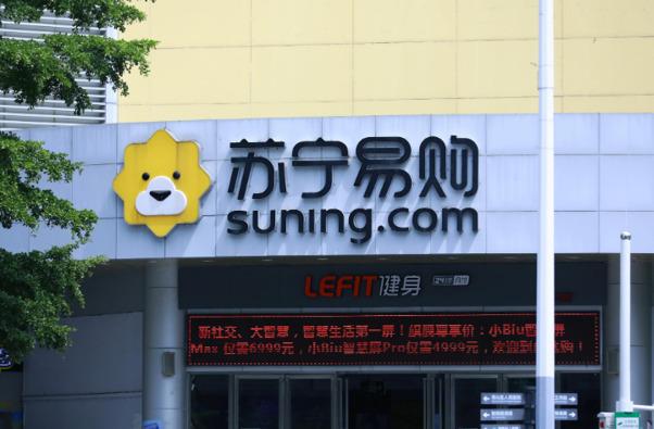 苏宁易购宣布提前开启双11现货销售_零售_电商报
