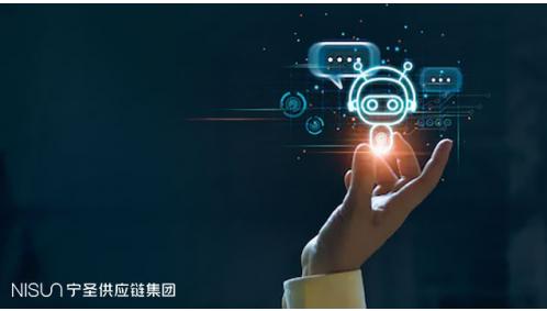 宁盛供应链:人工智能是未来供应链的关键