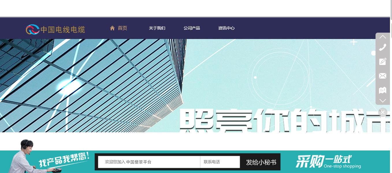 互联网时代下的中国电线电缆网