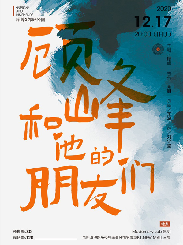 郊野公园乐队携顾峰12月17日昆明开唱