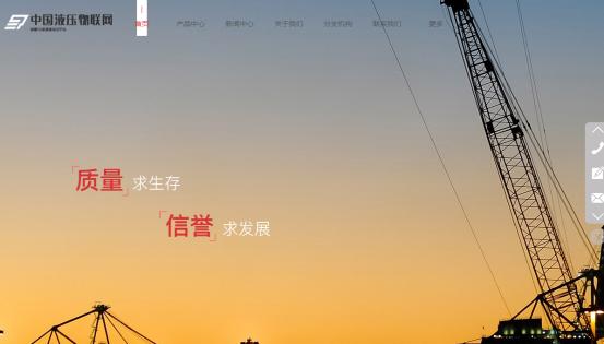 [中国液压物联网]营销信息渠道展望