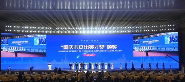 今年重庆英才大会全面开展 ,线上线下聚数万英才