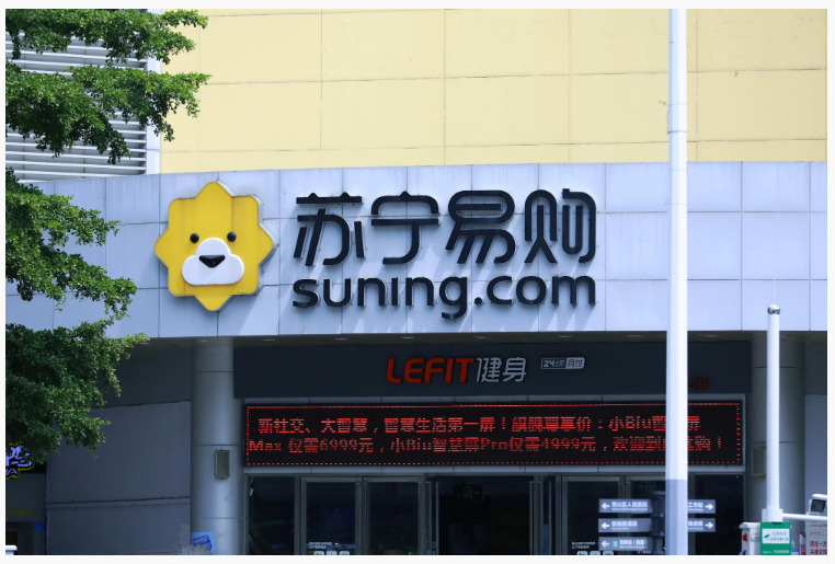 苏宁易购与中国移动构成合作关系