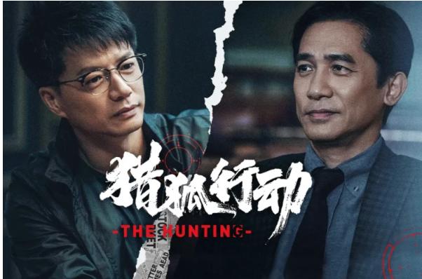 《猎狐行动》计划在2021年上演,梁朝伟和段奕宏首次同框飙演技