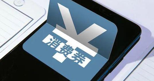 韩媒:韩国24日起停止发放6种消费券