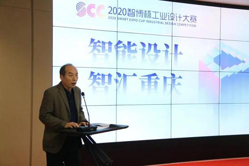 """最高奖金100万元!2020智博杯工业设计大赛邀你智""""汇""""重庆"""