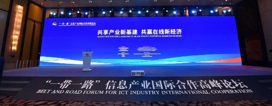 """""""一带一路""""信息产业国际合作高峰论坛在上海成功举办"""