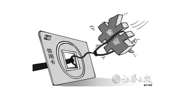 信用卡现金的混乱:隐藏高手续费和信用风险