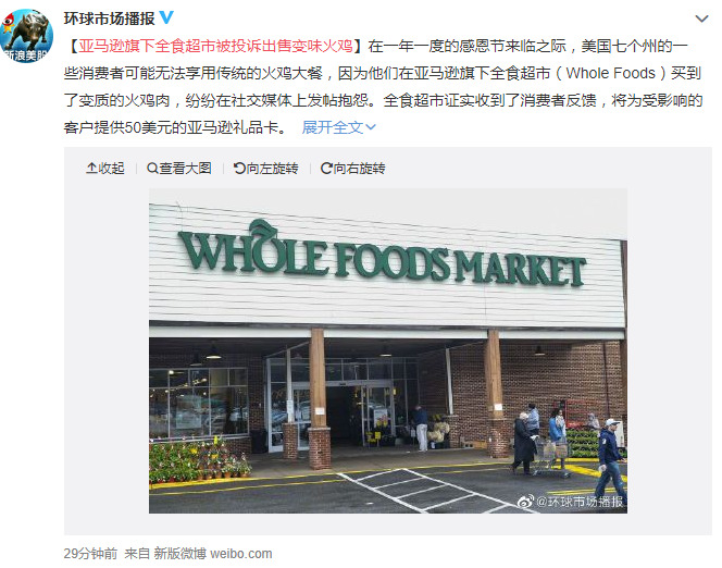 亚马逊旗下全食超市被投诉开始进行售卖变质火鸡肉