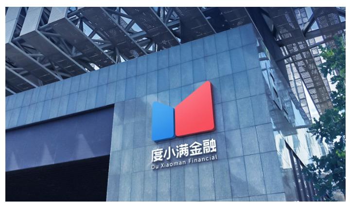 度小满CEO朱光:70% 以上的信贷用户是小型和微型企业主