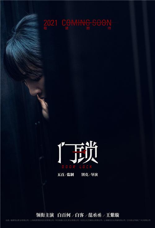 《门锁》第一款海报出现在金鸡, 白百何遭遇暗中窥视