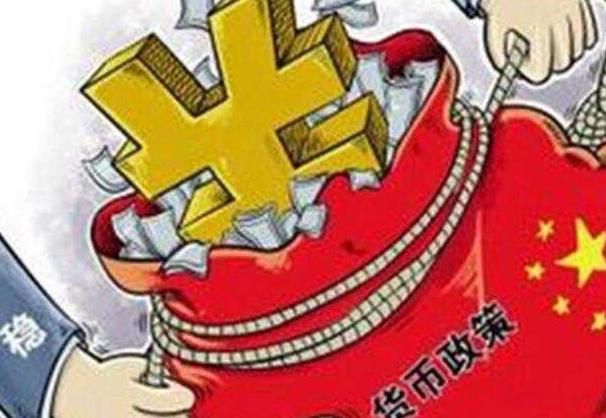 货币政策恢复稳定中立
