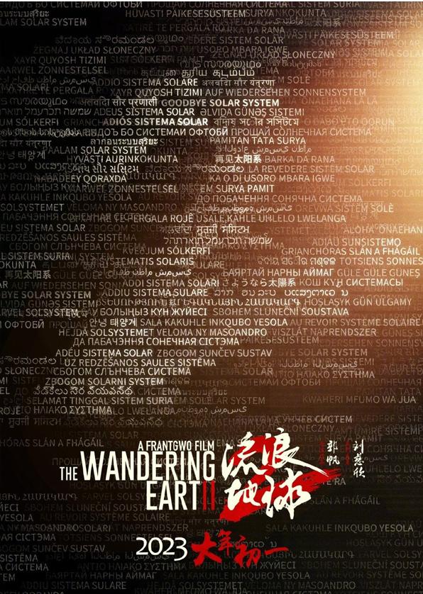 《流浪地球2》定档2023年春节 吴京透露自己会回归