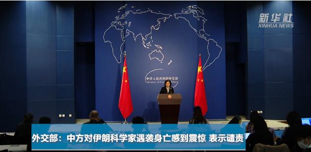 外交部:中国对伊朗科学家遭受的袭击感到震惊,并予以谴责