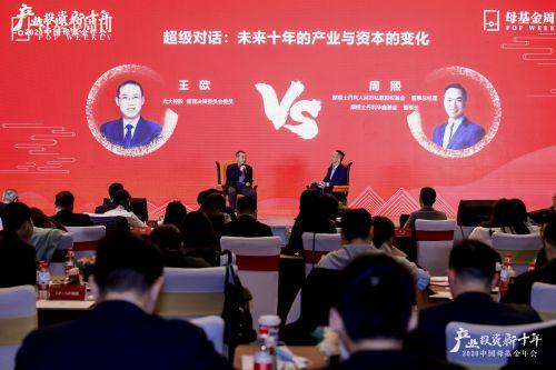 光大控股王欧出席母基金年会:中国另类投资将进入黄金期