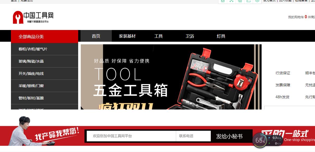 5G时代下的中国工具网!