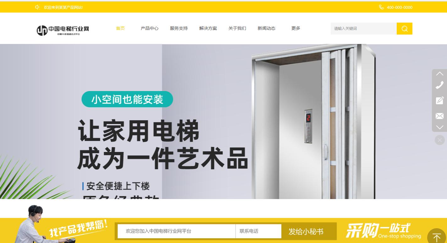 【中国电梯行业网】打造国内一流中国电梯行业互联网平台!