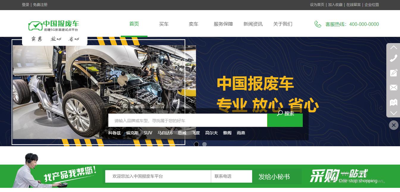 中国报废车回收!