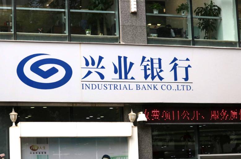 兴业银行已获批跨境电商收结汇业务资质_支付_电商报