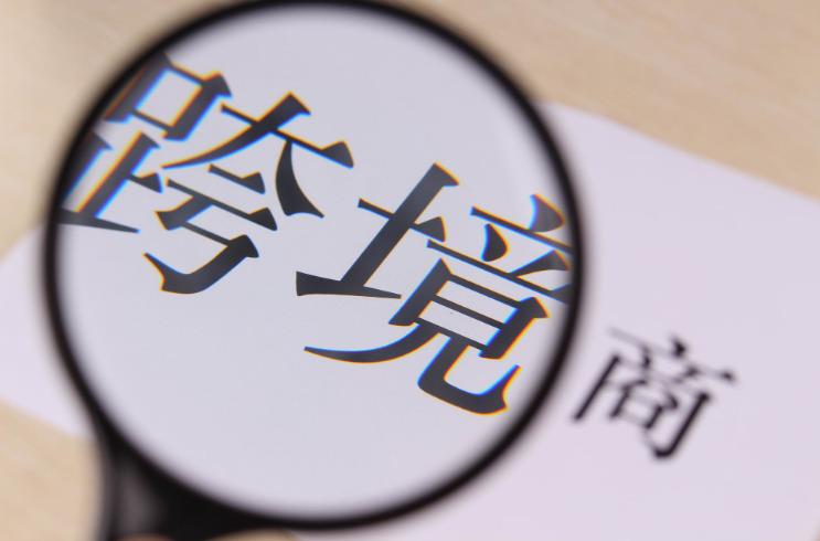 """云南第一单跨境电商""""1210保税出口""""业务通关"""