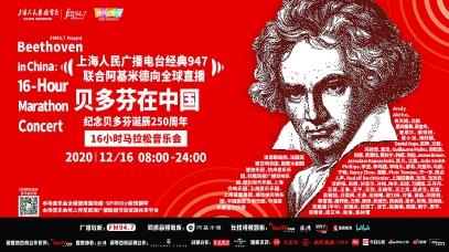 16小时马拉松音乐会接力纪念贝多芬