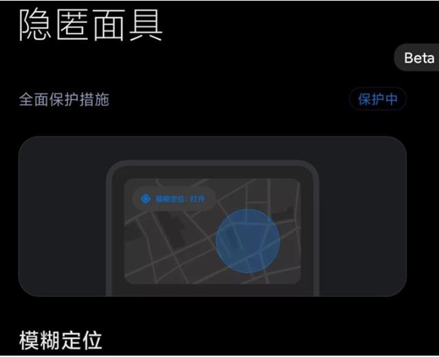 """小米开通""""模糊定位""""功能内测:应用程序只能得到用户的大致位置"""