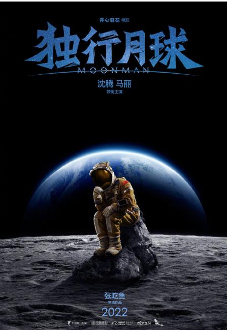 开心麻花新片《独行月球》曝概念海报
