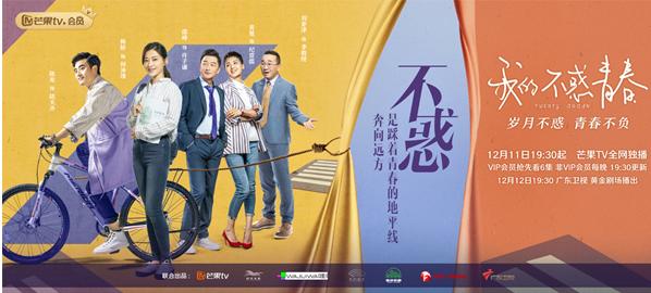 《我的不惑青春》曝海报预告片 梅婷陈龙携手传递不惑正能量