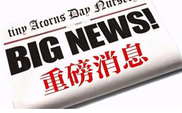 北京市5年内将建成至少34家婴幼儿保育服务示范机构