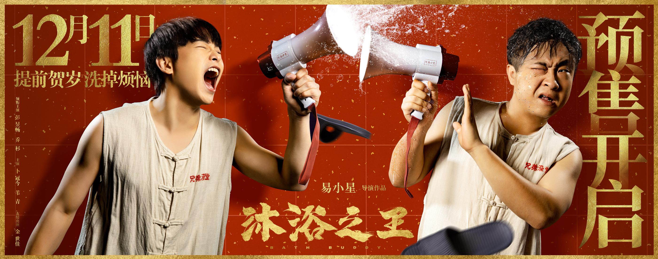 《沐浴之王》预售开启, 彭昱畅乔杉12.11开业迎接客人