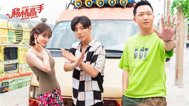 《移情高手》开播时间是1.22 ,王智高晓攀上演追爱嘉年华