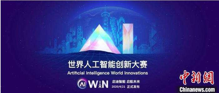 世界人工智能大会将于明年7月初在上海举行