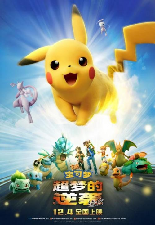 杰外动漫助力《宝可梦:超梦的逆袭 进化》开播了