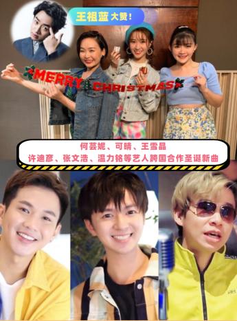 温力铭、何芸妮、张文浩等歌手合作圣诞新曲,获王祖蓝赞好!