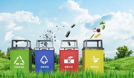 全国各地因地制宜有序开始生活垃圾分类