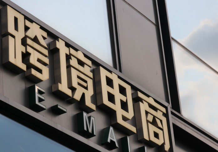 黄石临空跨境电商产业园项目集中开工_跨境电商_电商报