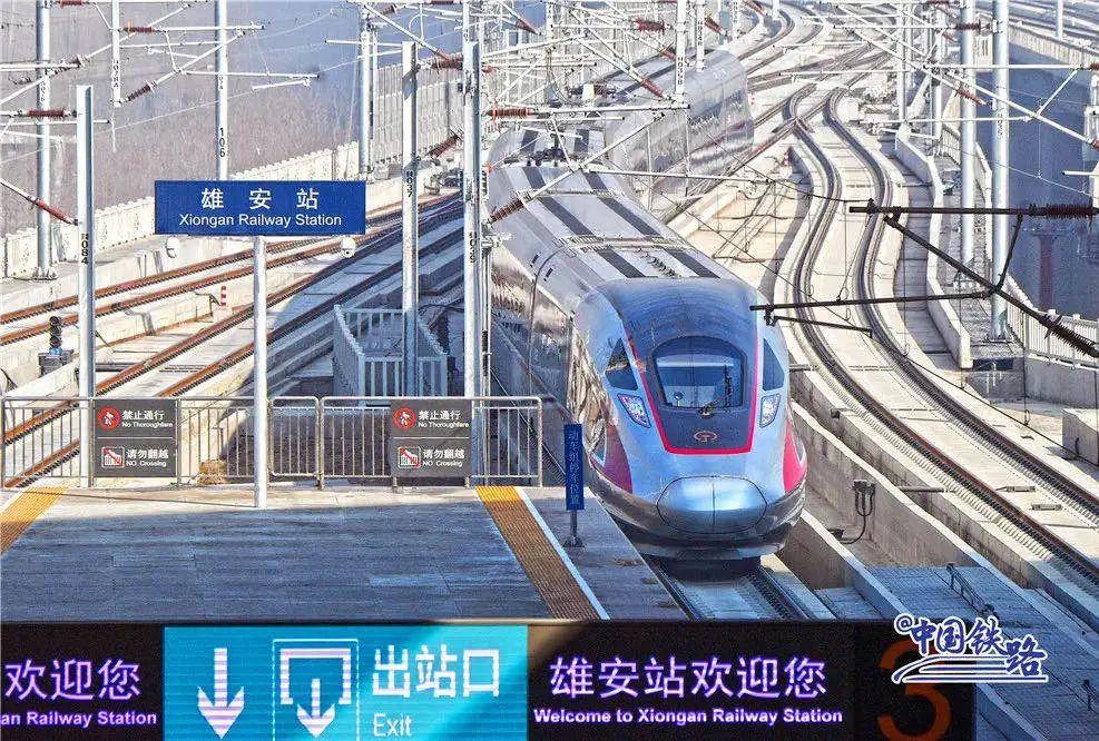 京雄城际铁路昨天全线开通