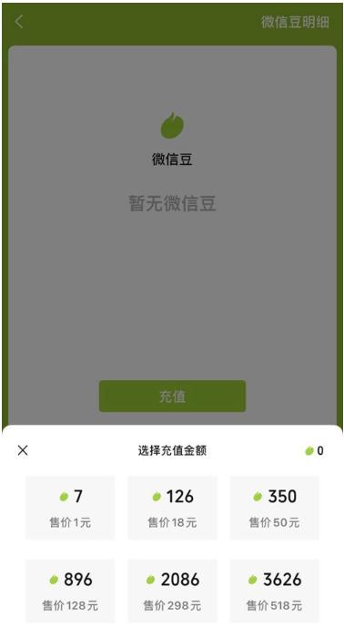 """微信推出新功能""""微信豆"""" 可用于打赏主播"""