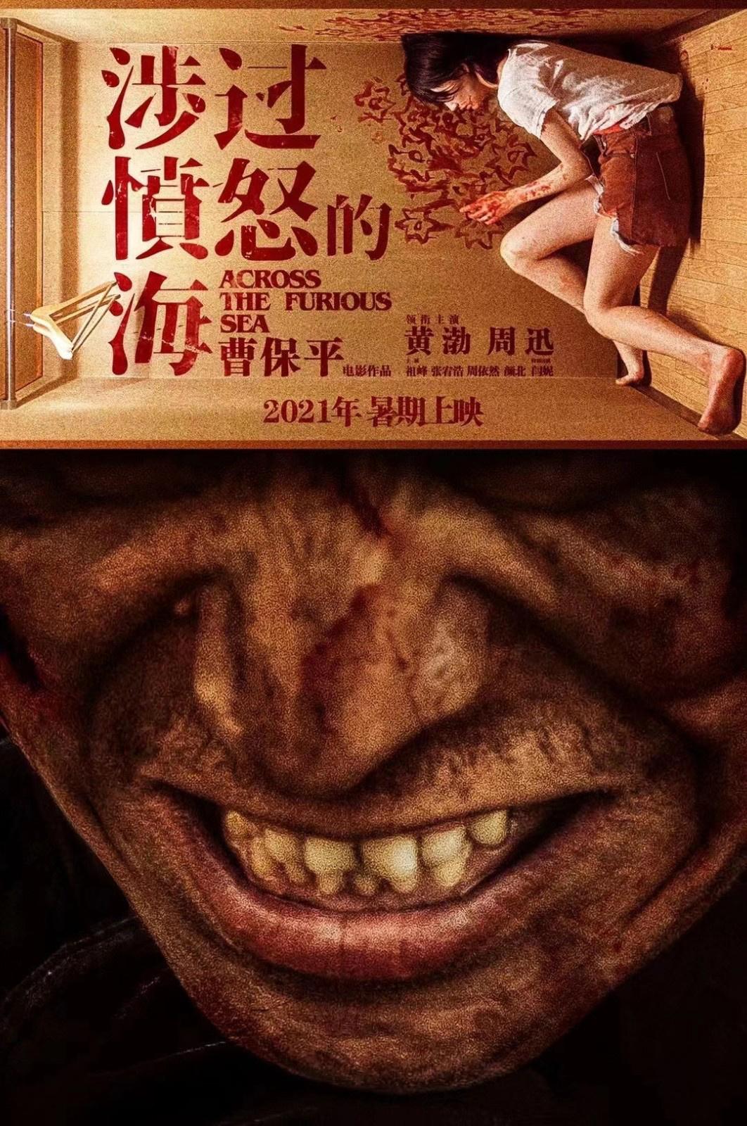 《涉过愤怒的海》海报推出了, 黄渤周迅首度合作