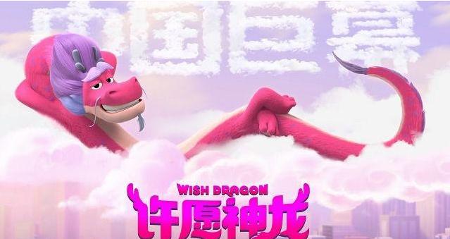 动画片《许愿神龙》如此的温暖,以至于神龙的故事是如此的温暖。