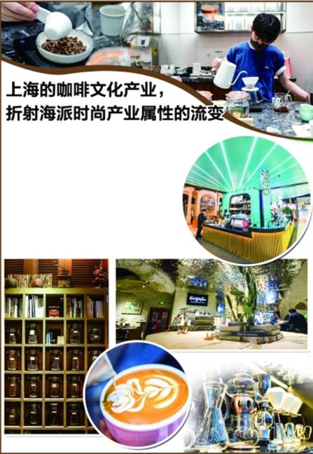 上海咖啡文化产业反映了上海特色产业属性的演变