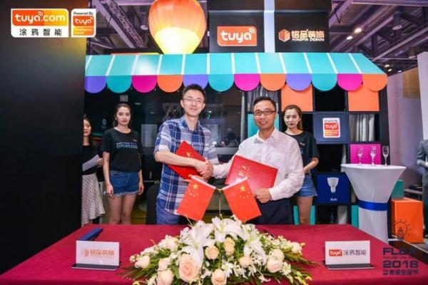 杭州未来生活节 涂鸦智能与铭品装饰签署战略协议