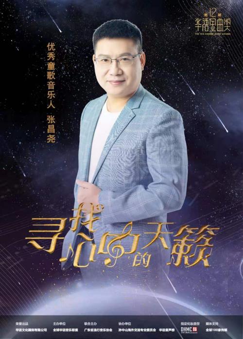 """梦萦婺州:张昌尧荣获第12届华语金曲奖""""优秀童歌音乐人""""大奖"""