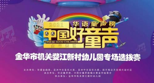 """2021""""中国好童声""""歌唱大赛金华赛区首场选拔大赛在市机关婺幼举办"""